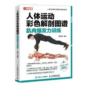 人体运动彩色解剖图谱  肌肉爆发力训练