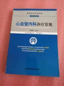 临床医疗护理常规:心血管内科诊疗常规(2012年版)