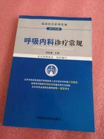 临床医疗护理常规:呼吸内科诊疗常规(2012年版)