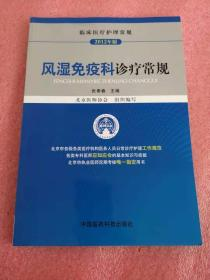 临床医疗护理常规(2012年版):风湿免疫科诊疗常规