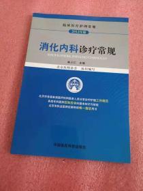 临床医疗护理常规(2012年版):消化内科诊疗常规