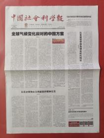 中国社会科学报2021年3月4日。(8版全)