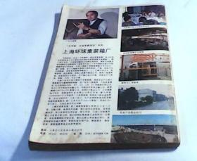 中篇小说选刊 1989年第1期