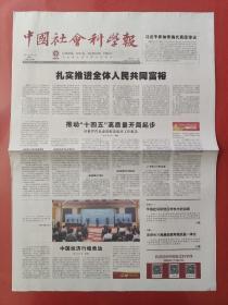 中国社会科学报2021年3月8日。(8版全)