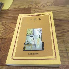 中国古典文学名著 十尾鱼