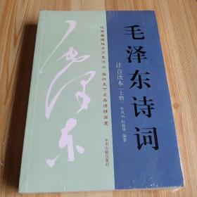 毛泽东诗词(注音读本上中下册)(全新未开封)