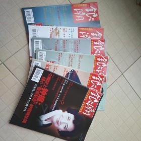 【老年生活杂志】银潮 2012年7-12期