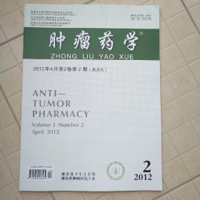 肿瘤药学 2012年第 2 期