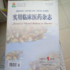 实用临床医药杂志 2008年第12卷第1期