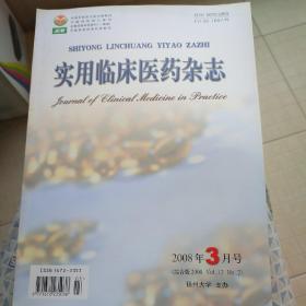 实用临床医药杂志 2008年第12卷第2期
