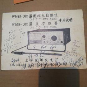 WMZK-01型温度指示控制仪.WMK-01温度控制器使用说明书  (封面封底有字迹)见图