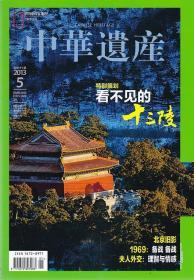 中华遗产杂志2013年5月 看不见的十三陵