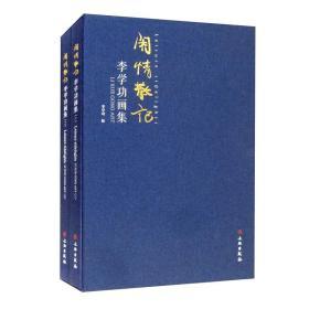 闲情散记:李学功画集(一-二)套装共2册
