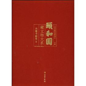 颐和园藏文物大系.内檐书画卷 2
