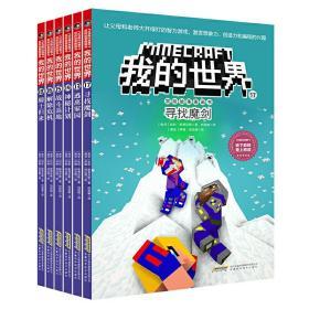 我的世界·冒险故事图画书(第三辑) 安徽科学技术出版社7533701000071正版全新图书籍Book