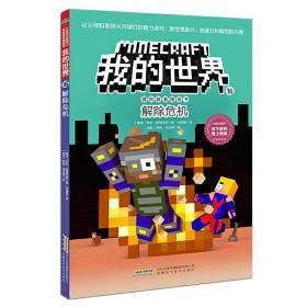 我的世界·冒险故事图画书16·解除危机 安徽科学技术出版社9787533777715正版全新图书籍Book