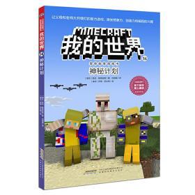 我的世界·冒险故事图画书14·神秘计划 安徽科学技术出版社9787533777739正版全新图书籍Book