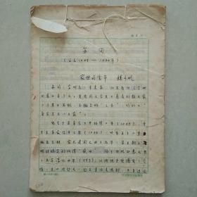 程千帆手稿《苏洵》50页