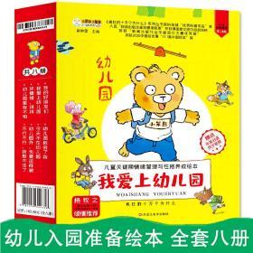 我爱上幼儿园(套装8册)幼儿园推荐我会表达自己绘本故事儿童情绪管理与性格品格培养幼儿3-6岁