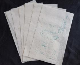 宣纸木板水印5张