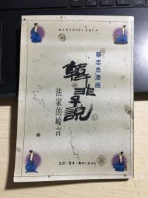 蔡志忠漫画 韩非子说