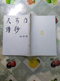 天安门诗抄书法选(16开)