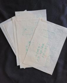 宣纸老笺木板水印5张