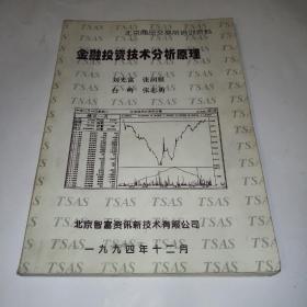 金融投资技术分析原理
