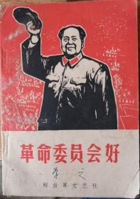 革命委员会好【上册】