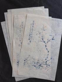 宣纸木板水印笺5张