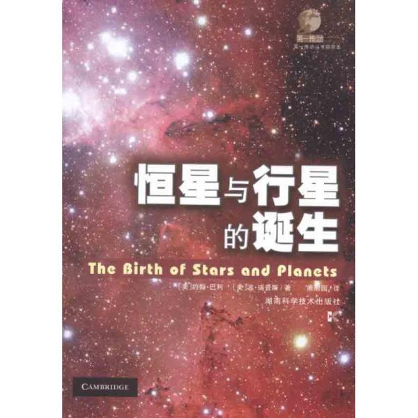 恒星与行星的诞生