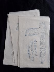 宣纸木板水印笺纸5张
