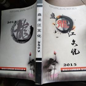 盘龙江文化2015