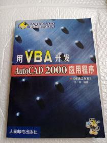 用VBA开发Auto CAD 2000应用程序
