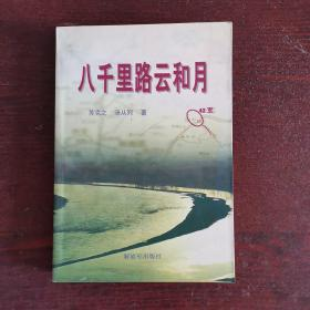 八千里路云和月(42军军史资料,记录42军在朝鲜战争)