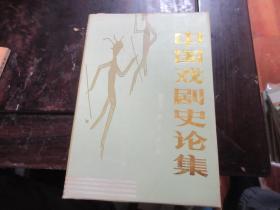 编者签名:李平.江巨荣 《 中国戏剧史论集》
