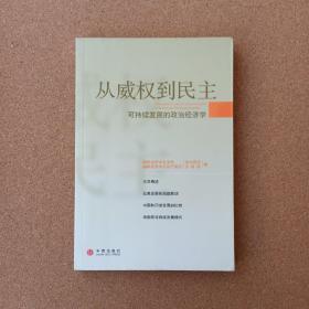 从威权到民主:可持续发展的政治经济学