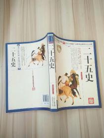 青花典藏:二十五史(珍藏版)