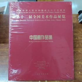 第十二届全国美术作品展览:中国画作品集
