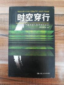 时空穿行中国乡村人类学世纪回访