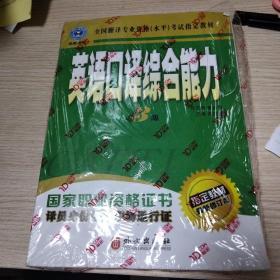 全国翻译专业资格水平考试 英语口译综合能力(3级)附光盘