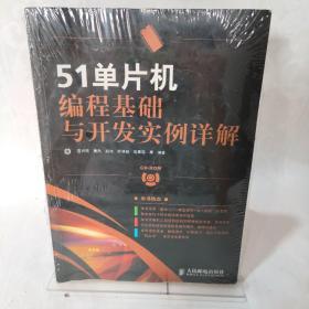 51单片机编程基础与开发实例详解