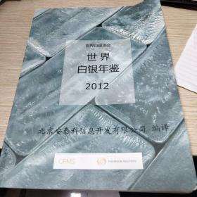 世界白银年鉴2012