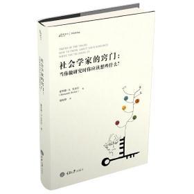 社会学家的窍门:当你做研究时你应该想些什么?❤ [美]霍华德·S.贝克尔 著 重庆大学出版社9787568907439✔正版全新图书籍Book❤