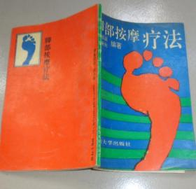 脚部按摩疗法:书架7