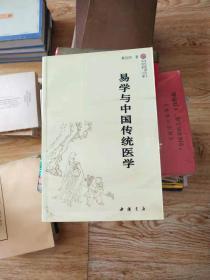 易学与中国传统医学
