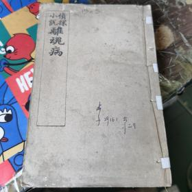 侦探小说 离魂病 光绪29年初版
