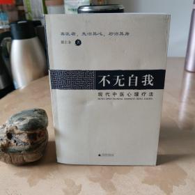 不无自我:现代中医心理疗法