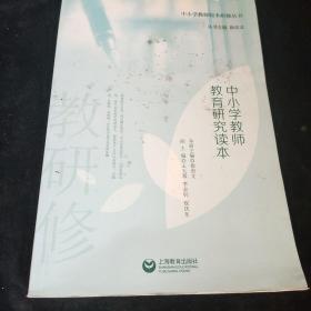 中小学教师校本研修丛书:中小学教师教育研究读本