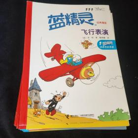 蓝精灵经典漫画系列14册合售